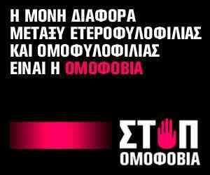 stop_omofovia