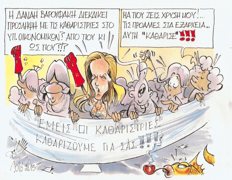 danai-varoufakis