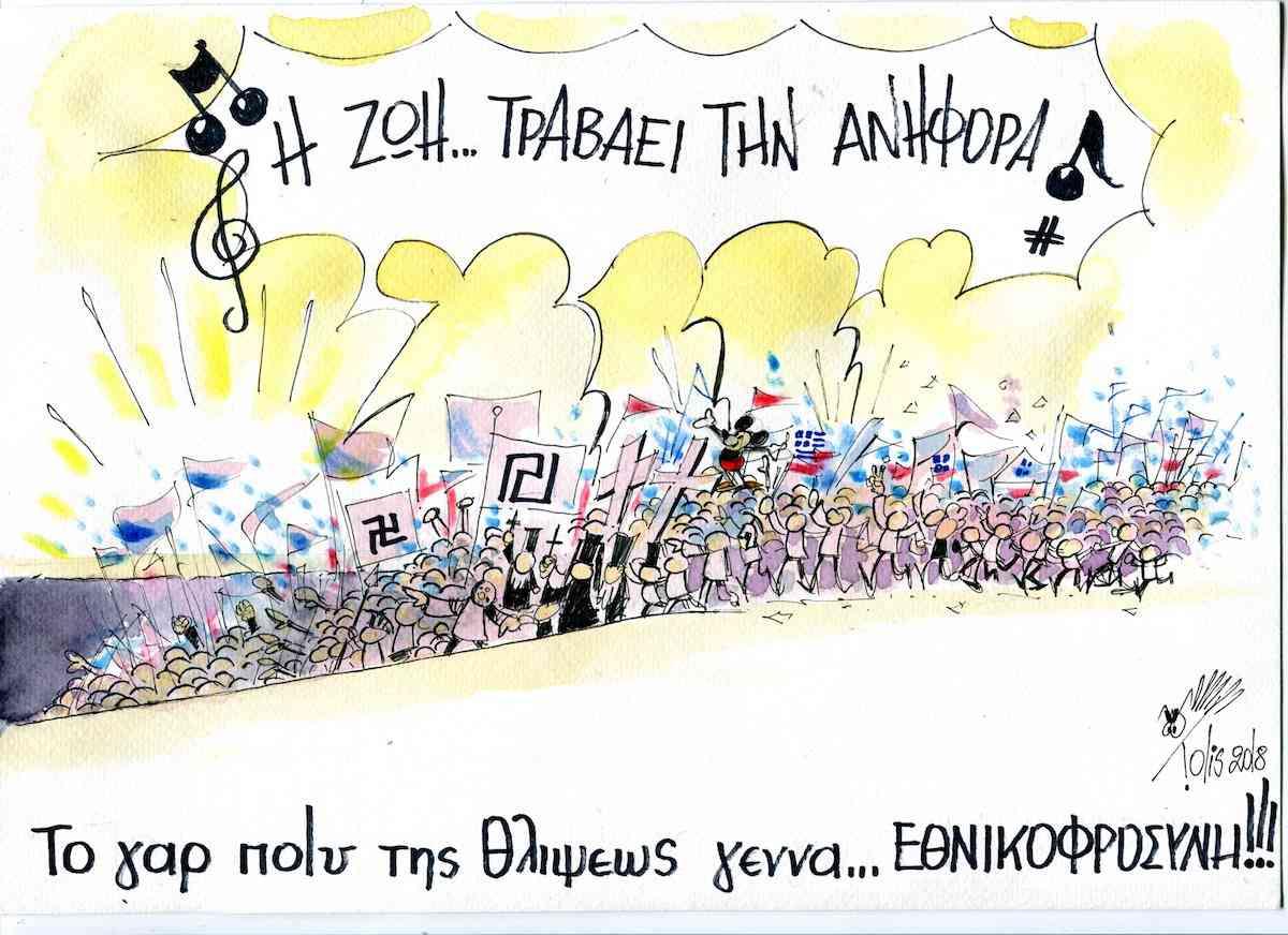 Το σκίτσο του Tolis